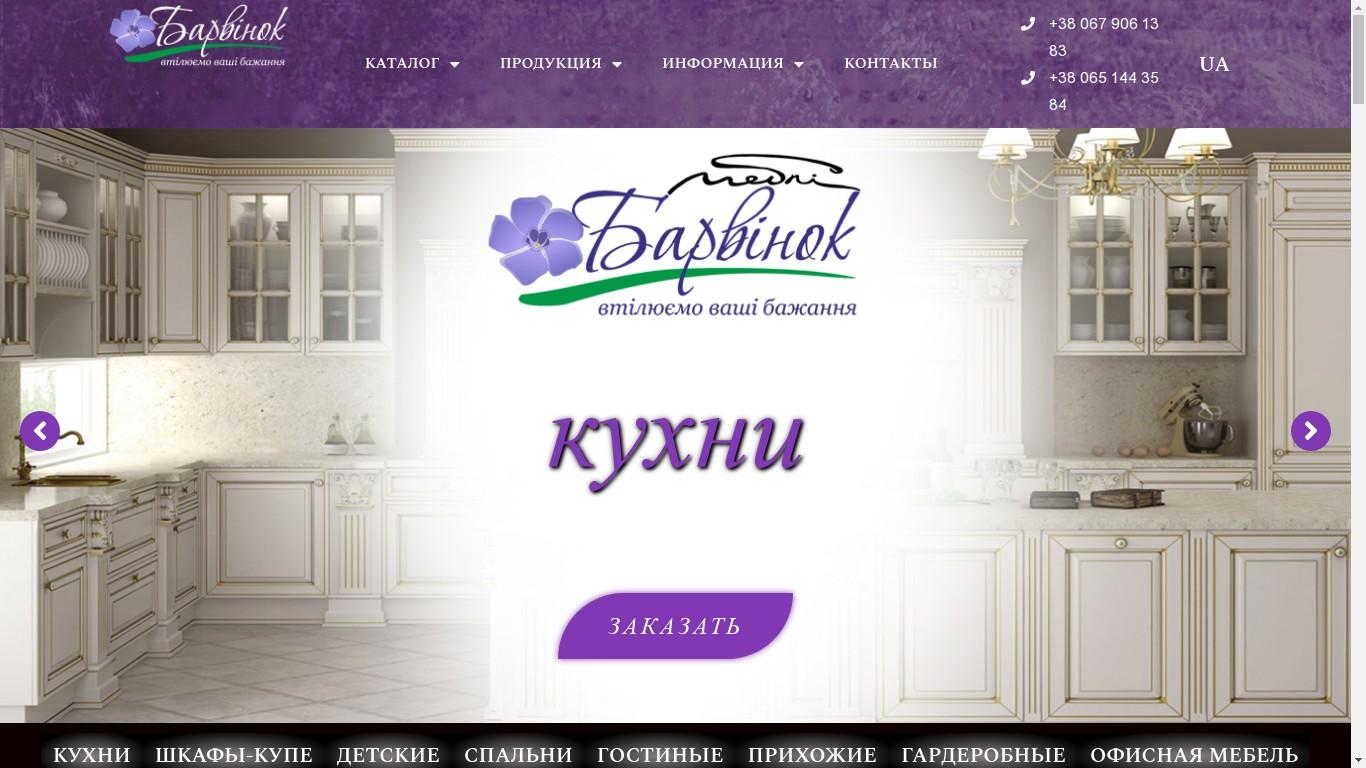 Кухни под заказ - Барвинок