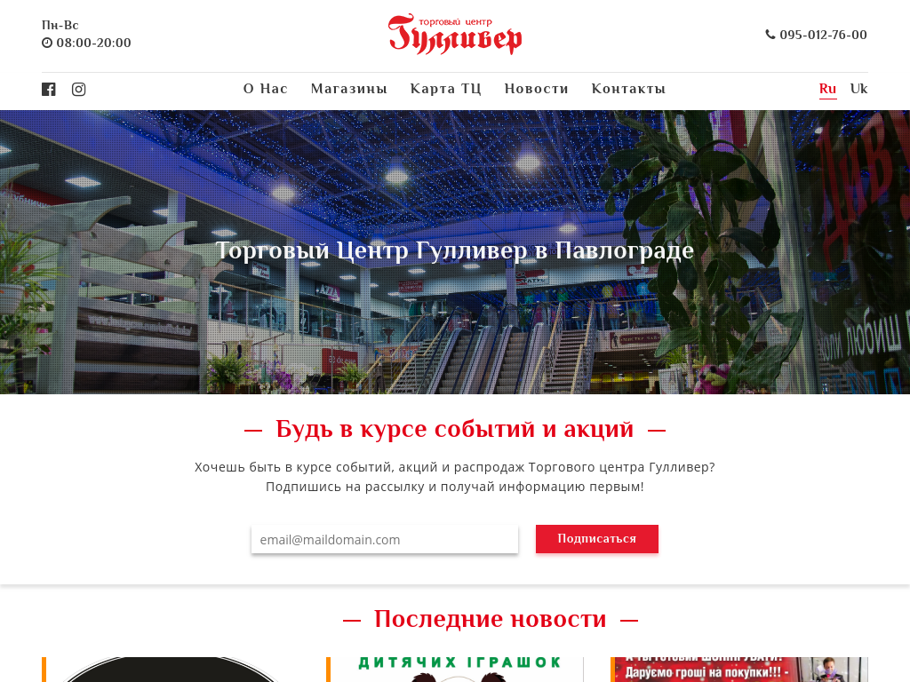 ТЦ Гулливер - Торговый центр в Павлограде