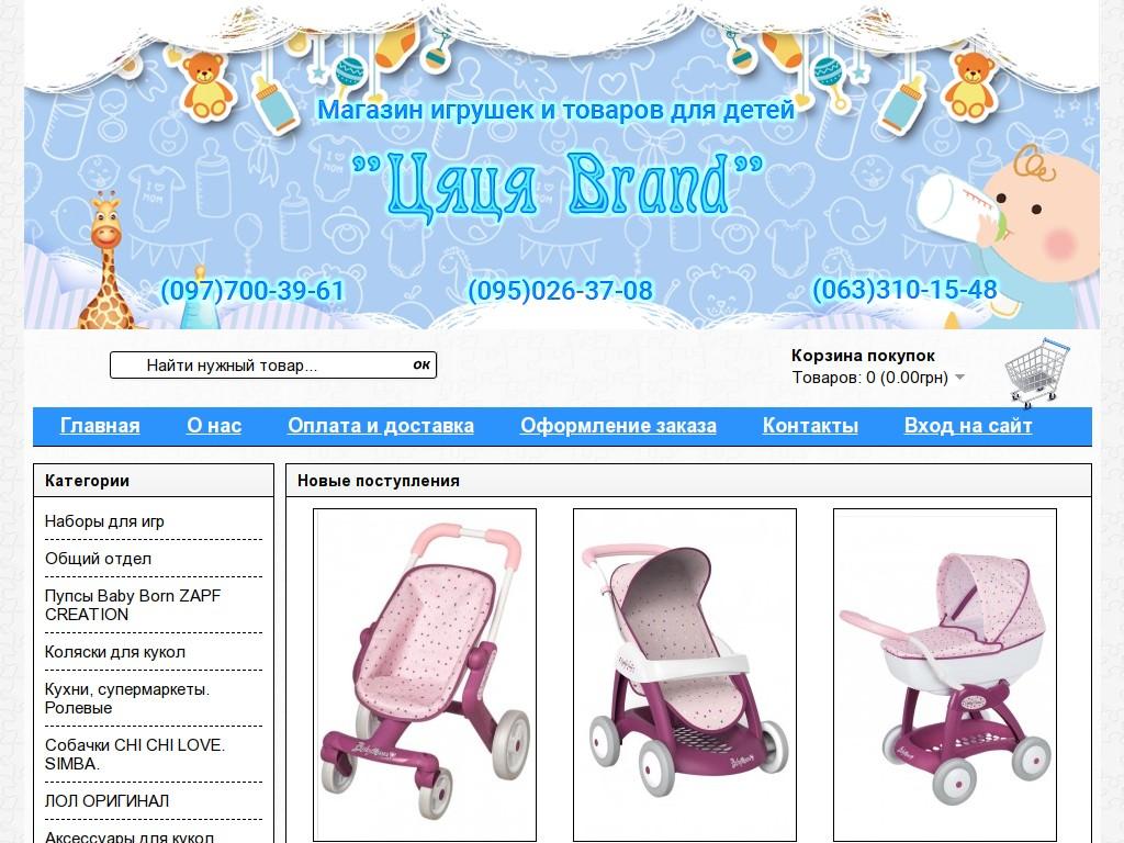 Игрушки и товары для детей  от  «Цяця Brand»